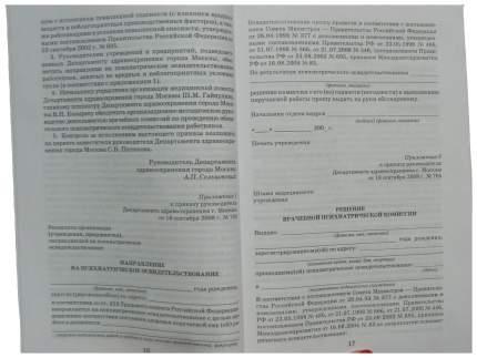 Справочное пособие по Охране труда для Руководителей Доу