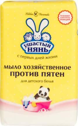 Хозяйственное мыло Ушастый нянь против пятен 180 г