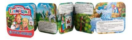 Книжка-Игрушка Умка Гуси-Лебеди