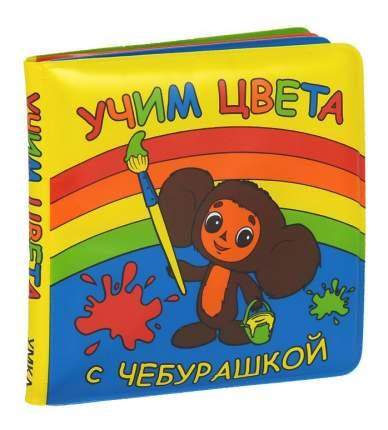 Книжка для купания Умка Учим цвета с Чебурашкой