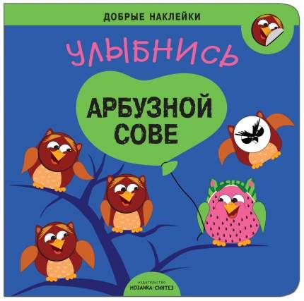 Книжка Развивающая Добрые наклейк и Улыбнись Арбузной Сове