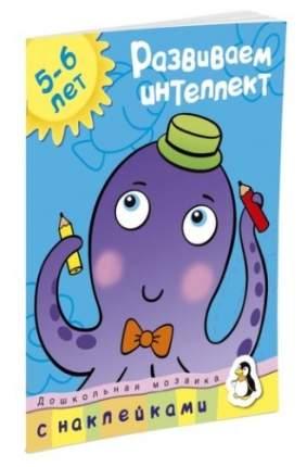 Книга С наклейками Махаон Дошкольная Мозаика. Развиваем Интеллект (5-6 лет)