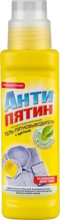 Пятновыводитель Антипятин концентрированный 200 мл