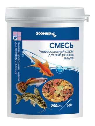 Корм для рыб Зоомир Смесь, гранулы, хлопья, 250 мл