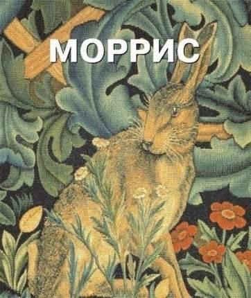 Книга Моррис