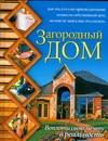 Книга Загородный дом,Воплоти свою мечту в реальность