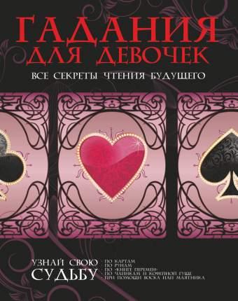 Книга Гадания для девочек, все Секреты Чтения Будущего