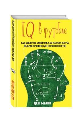 IQ в футболе, Как играют умные футболисты