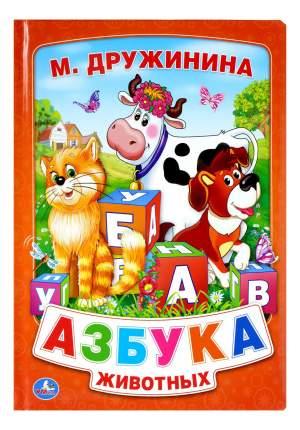 Подарочная Развивающая книга Азбука Животных. Марина Дружинина