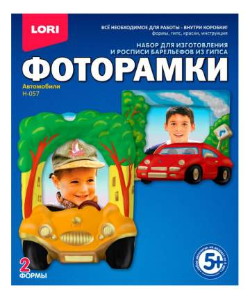 Набор для творчества Фоторамки из гипса Автомобили 5+ LORI
