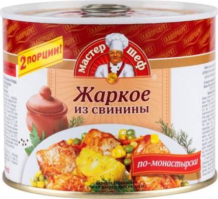 Жаркое из свинины по-монастырски Главпродукт мастер шеф 525 г