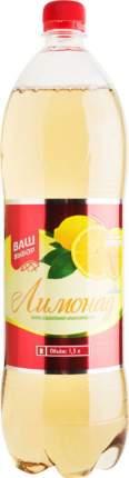 Лимонад Ваш выбор сильногазированный пластик 1.5 л