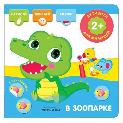 Развивающая книжка С наклейками Мозаика-Синтез Активити: В Зоопарке