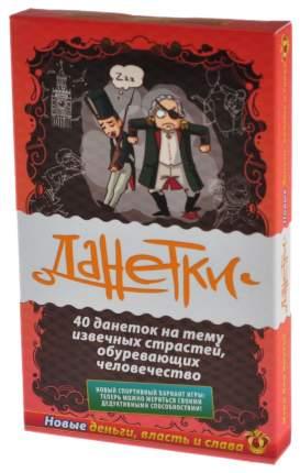 Настольная игра Magellan Данетки. Новые деньги, власть и слава MAG02202