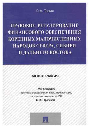 Правовое Регулирование Финансового Обеспечения коренных Малочисленных народов Севера, Сиби