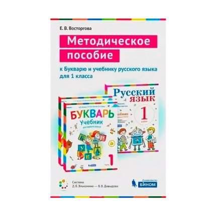 Восторгова, Методическое пособие к Учебникам для 1 кл, Букварь и Русский Язык