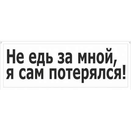 """Наклейка на а/м Golden Snail """"НЕ ЕДЬ ЗА МНОЙ"""""""