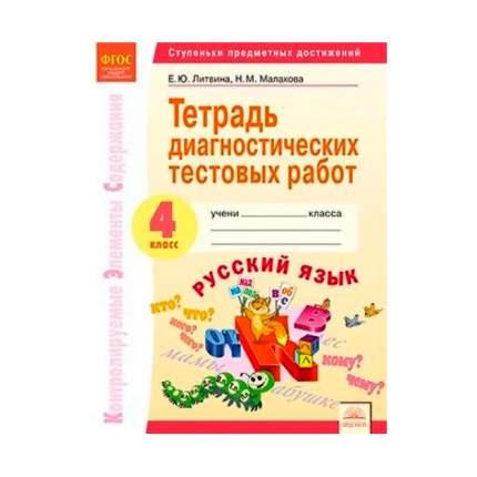 Русский Язык 4 класс тетрадь Диагностических тестовых Работ