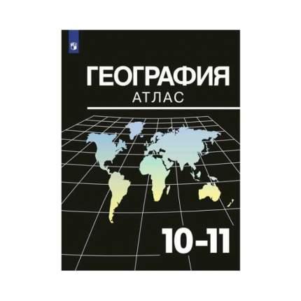 География, Атлас, 10-11 классы /Козаренко