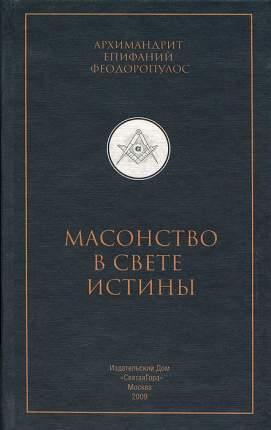 Книга Масонство В Свете Истины Арх, Епифаний