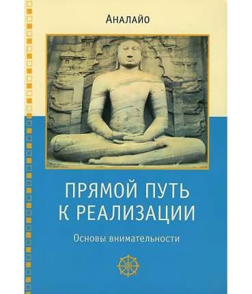 Книга Прямой путь к Реализаци и Основы Внимательности