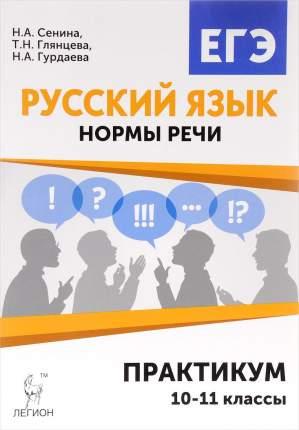 Русский Язык, 10-11 кл, Егэ, Нормы Речи, практикум, тренировочная тетрадь, Сенина