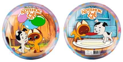 Мяч детский ЯиГрушка Котёнок Гав 15см