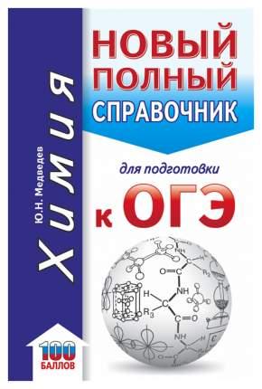 Книга Аст Медведев Ю.Н. Огэ. Химия. Новый полный Справочник для подготовки к Огэ...