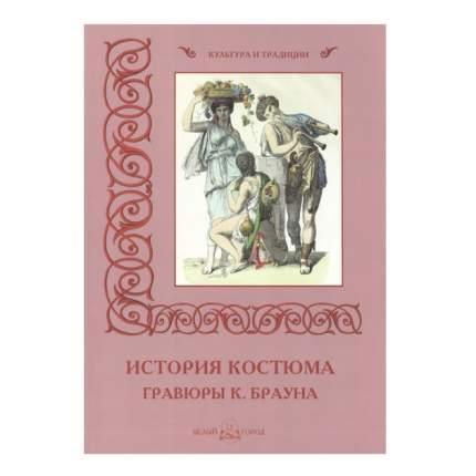 Книга История костюма. Гравюры К. Брауна