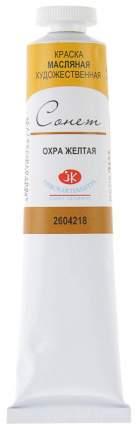 Масляная краска Невская Палитра Сонет охра желтая 46 мл