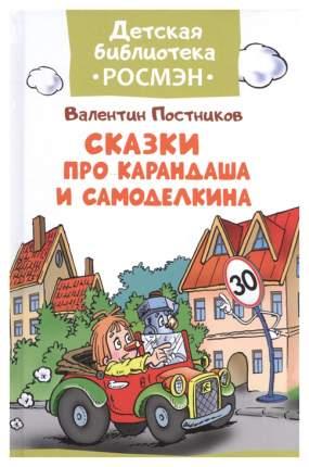 Книга «Сказки про Карандаша и Самоделкина»