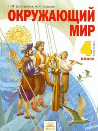 Дмитриева, Окружающий Мир, 4 класс Учебник В 2-Х Частях, Ч.1, казаков