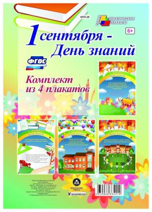 "Комплект плакатов ""1 сентября - День знаний"" (4 плаката)"