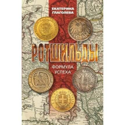 Книга Ротшильды. Формула Успеха