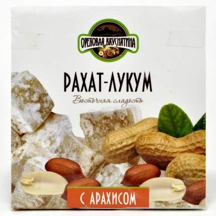 Рахат-лукум Ореховая Вкуснятина с арахисом 350 г