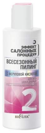 Пилинг для лица Белита Всесезонный с феруловой кислотой 105 мл