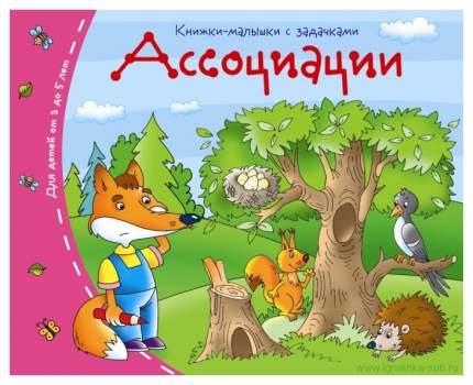 Книга Айрис-Пресс книжки-Малышки Ассоциации