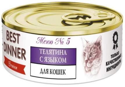 Консервы для кошек Best Dinner Premium, телятина, 100г