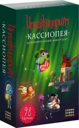 Настольная игра Cosmodrome Games Имаджинариум Кассиопея дополнение