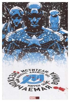 Комикс Мстители: Нескончаемая Война