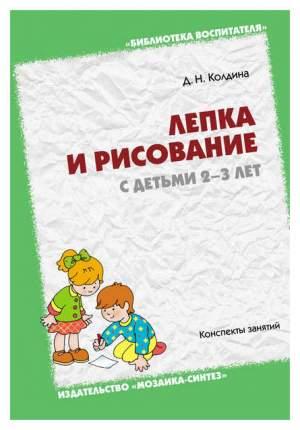 Лепка и Аппликация С Детьми 2-3 лет