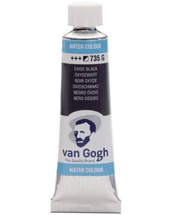 Акварельная краска Royal Talens Van Gogh №735 черный оксидный 10 мл