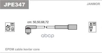 Комплект проводов зажигания JANMOR JPE347