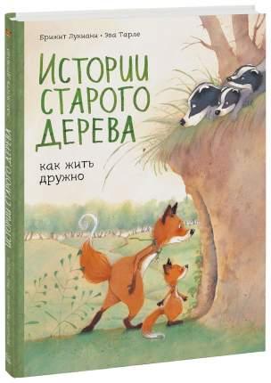 Книжка Истории Старого Дерева. как Жить Дружно