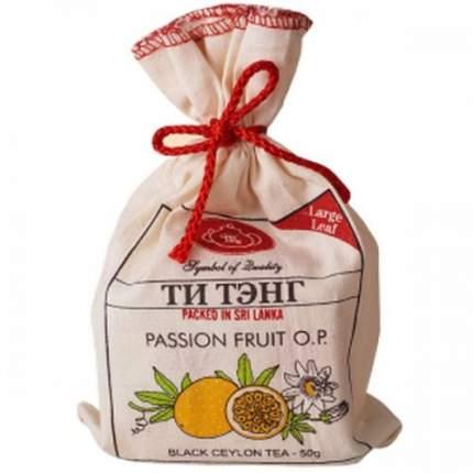 Чай черный Ти Тэнг passion fruit O.P. 50 г