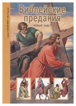 Книга Библейские предания. Новый Завет