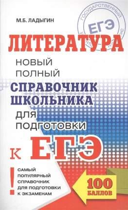 Егэ, литература, Новый полный Справочник Школьника для подготовки к Егэ
