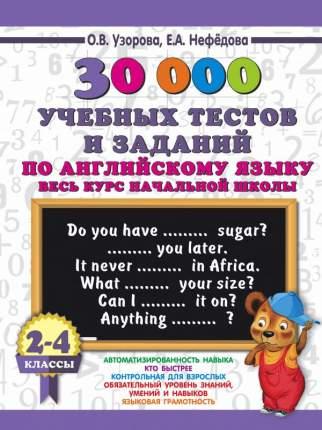 30000 Учебных тестов и Заданий по Английскому Языку. Весь курс начальной Школы. 2-4 класс