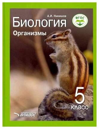 Никишов, Биология, Организмы, 5 кл, Учебник (Фгос)