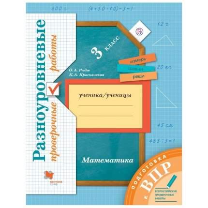 Рыдзе, Математика, 3 кл, подготовка к Впр, Разноуровневые проверочные Работы